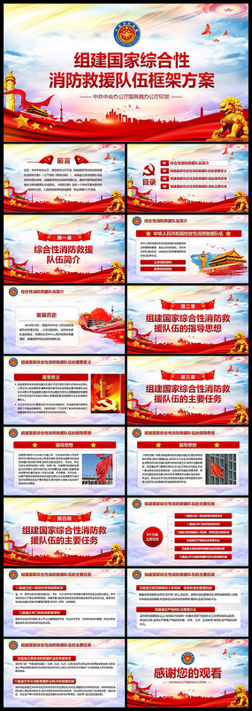 消防救援队伍框架方案ppt pptx