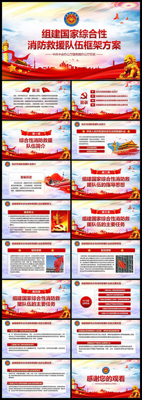 消防救援队伍框架方案ppt