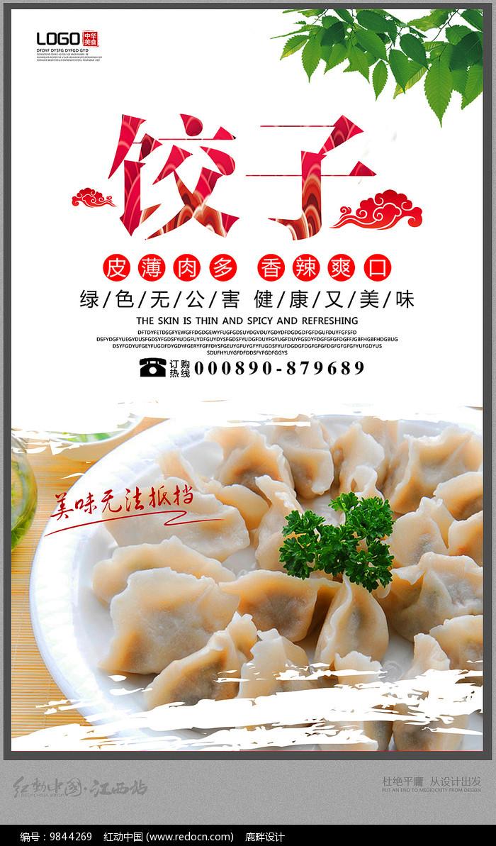 小清新简约饺子海报设计图片