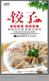 小清新简约饺子海报设计