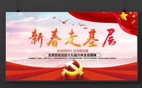 新春走基层政府宣传展板