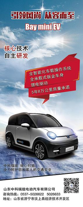 新能源电动汽车易拉宝展架