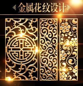 新中式金属花纹 PSD