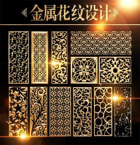新中式金属花纹屏风素材 PSD