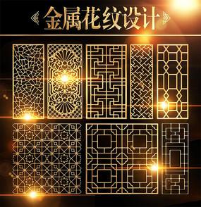 新中式金属花纹素材 PSD