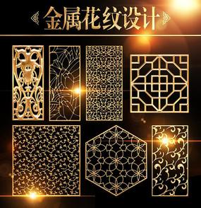 新中式金属花纹图案 PSD