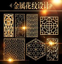新中式金属花纹图案