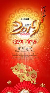 喜庆2019猪年商业宣传海报