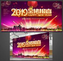 绚丽2019猪年晚会海报