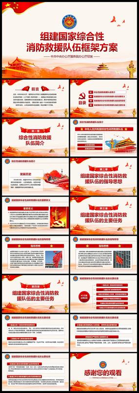 学习消防救援队伍方案PPT pptx