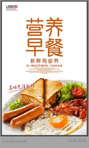 营养早餐海报设计