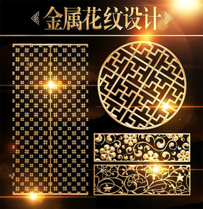 圆形金属花纹图案 PSD