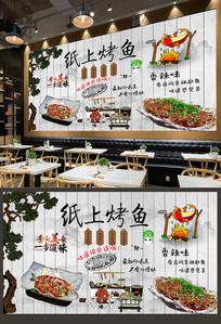 纸上烤鱼背景墙