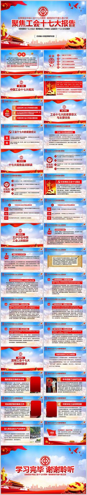 中工会十七次代表大会PPT pptx