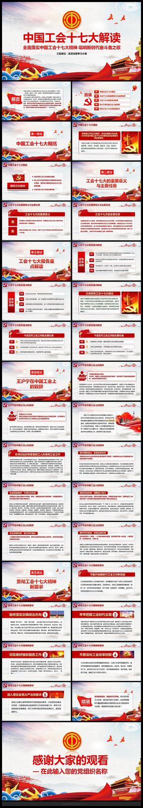 中国工会十七大解读PPT pptx