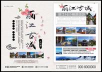 中国丽江古城旅游单页