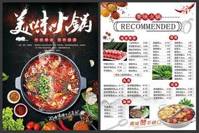 重庆火锅店菜单