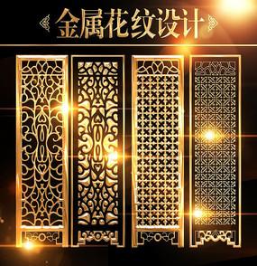 中式金属花纹素材