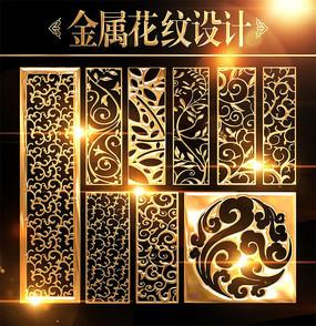 中式金属花纹素材 PSD