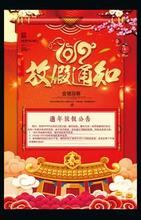 猪年公司春节放假通知海报