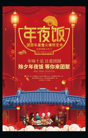 猪年喜庆年夜饭促销海报