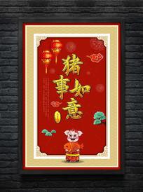 猪事如意新年海报设计