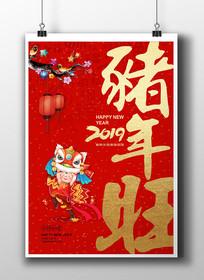2019年猪年新年祝福海报