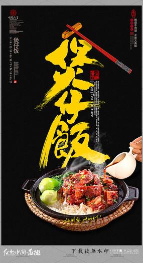 餐饮美食煲仔饭宣传海报