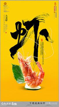创意海鲜大虾海报