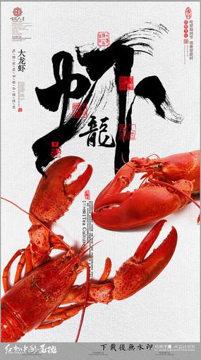 创意龙虾宣传海报