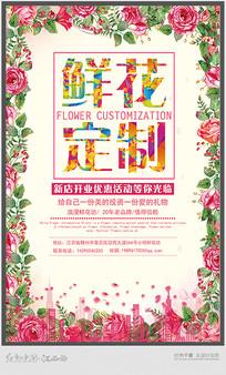 创意鲜花海报
