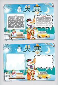 大寒宣传小报冬季小报