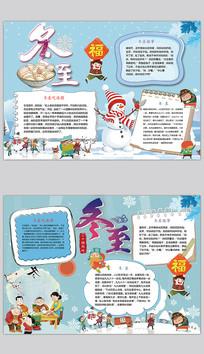 冬至滑冰打雪仗吃饺子手抄报