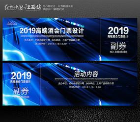 高端科技门票设计素材模板 PSD