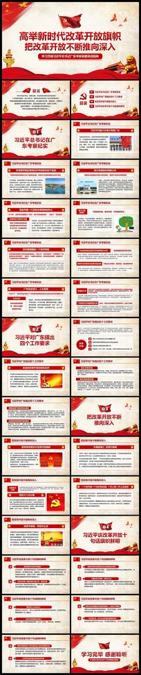 广东改革开放重要讲话PPT