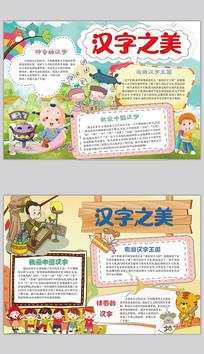 汉字之美汉字起源文化手抄报