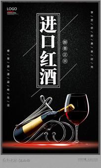 黑色进口红酒海报设计