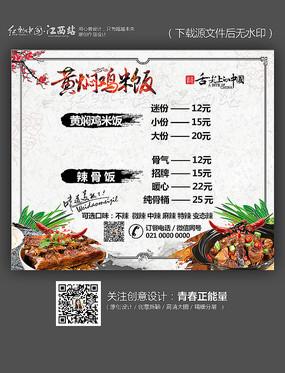 黄焖鸡米饭菜单菜牌设计