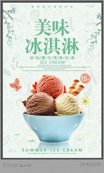简约冰淇淋海报