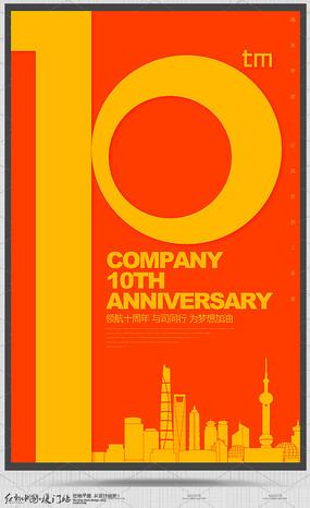 简约创意橙色10周年宣传海报