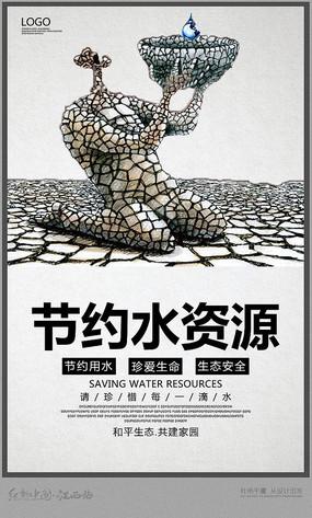 简约节约水资源海报设计