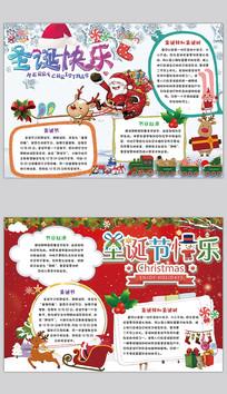 简约圣诞节快乐节日小报