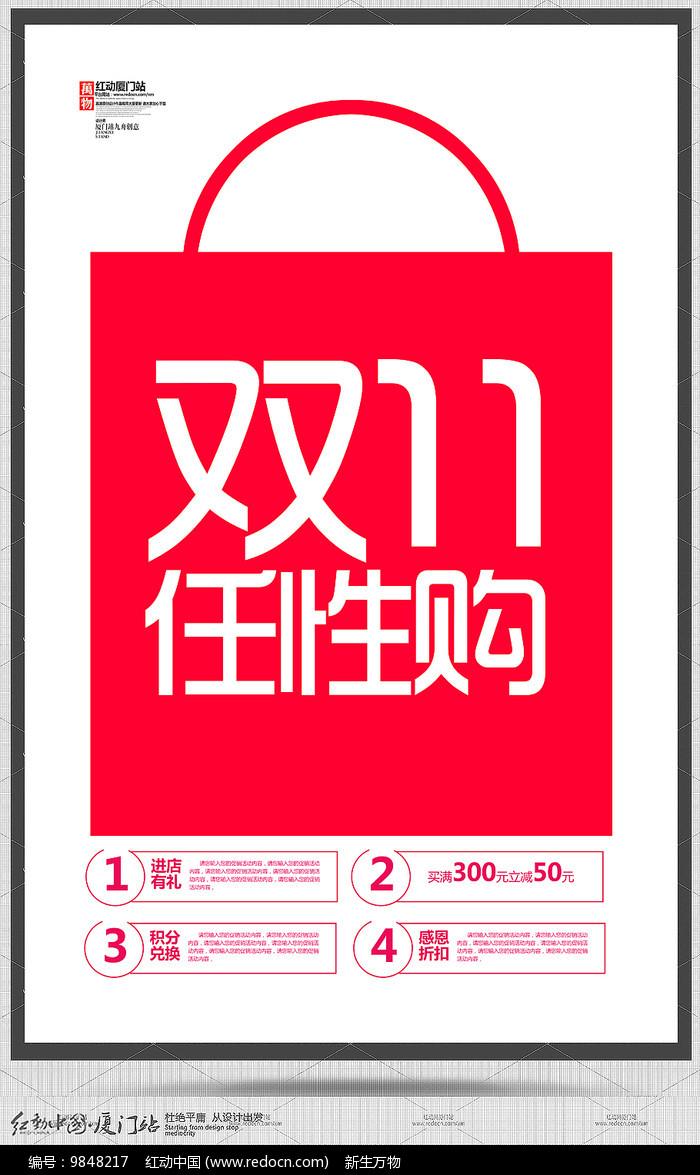 简约时尚创意双11促销海报图片