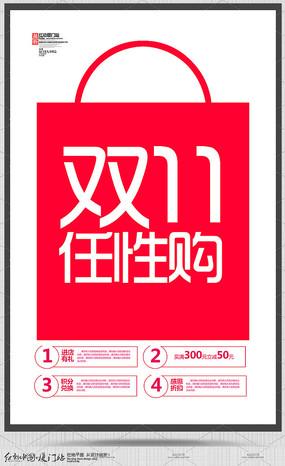 简约时尚创意双11促销海报