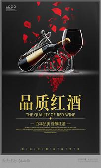 品质红酒海报设计