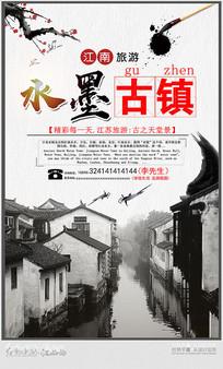 水墨古镇江南水乡旅游宣传海报