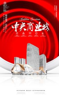 喜庆高端商业地产宣传海报