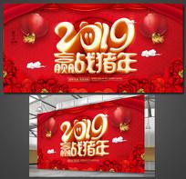 喜庆中国风2019猪年海报