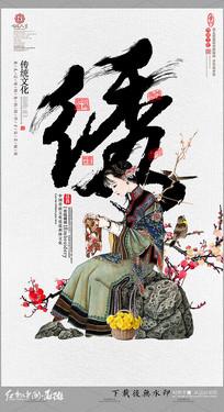 中国风纯手工刺绣宣传海报