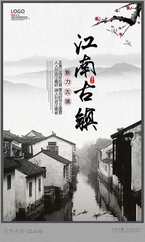 中国风江南古镇海报设计
